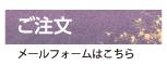 日本刀販売の丸英刀剣