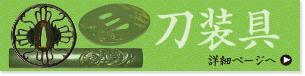 日本刀販売の丸英美術刀剣店