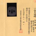 柳生鐔 水月図