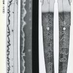 藤代名刀図鑑